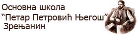 "Основна школа ""Петар Петровић Његош"""